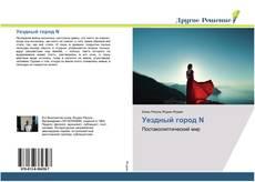 Capa do livro de Уездный город N
