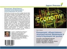Bookcover of Концепция: общественно-экономические формации и сопутствующие им рынки
