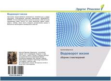 Bookcover of Водоворот жизни