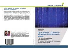 Buchcover von Путь Жизни. 22 Новые матрицы байкальской воды.