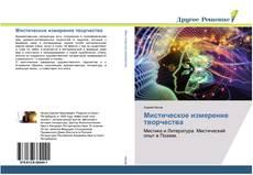 Capa do livro de Мистическое измерение творчества