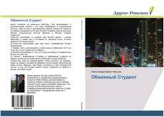 Bookcover of Обменный Студент