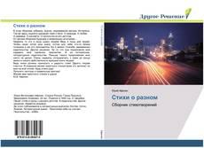 Bookcover of Стихи о разном