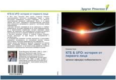 Buchcover von КГБ & UFO: история от первого лица