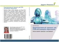 Bookcover of Корпоративный тренинг как FUN-мотивация персонала