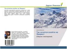 Couverture de Так хочется взойти на Эверест