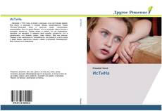 Bookcover of ИсТиНа