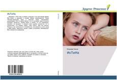 ИсТиНа kitap kapağı