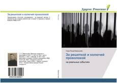 Bookcover of За решеткой и колючей проволокой