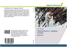 Bookcover of Притронься к сердцу моему