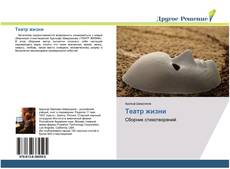Bookcover of Театр жизни