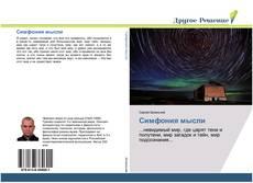 Bookcover of Симфония мысли