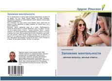 Bookcover of Заложник ментальности