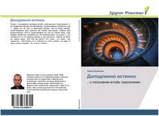 Bookcover of Доподлинно истинно