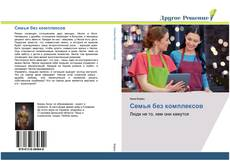 Bookcover of Семья без комплексов