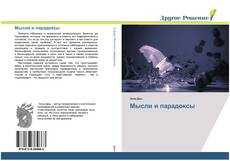 Bookcover of Мысли и парадоксы