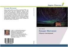 Bookcover of Концерт Молчание