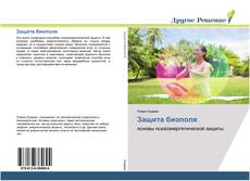 Bookcover of Защита биополя
