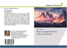 Capa do livro de Как из града Колотти