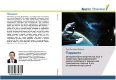 Bookcover of Парадокс