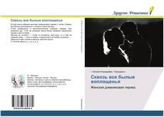 Capa do livro de Сквозь все былые воплощенья