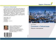 Capa do livro de Сказание о Зайцеграде
