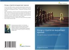 Capa do livro de Когда у стратегии вырастают крылья