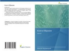 Обложка Книга Образов