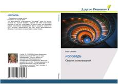 Bookcover of ИСПОВЕДЬ