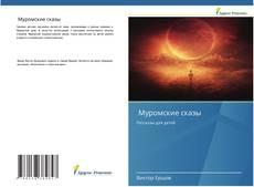 Bookcover of Муромские сказы