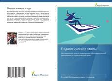 Bookcover of Педагогические этюды