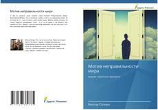 Bookcover of Мотив неправильности мира