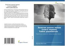Bookcover of Золотая школа жизни (книга первая) Тайна равновесия