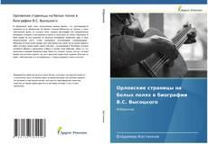 Borítókép a  Орловские страницы на белых полях в биографии В.С. Высоцкого - hoz