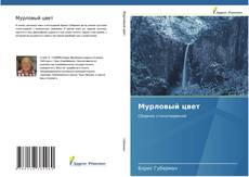 Buchcover von Мурловый цвет