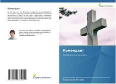 Buchcover von Комендант