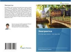 Buchcover von Эмигрантка