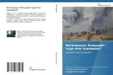 Buchcover von Антигрызун: блицкриг-чудо или чудовище?