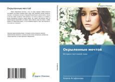 Buchcover von Окрыленные мечтой