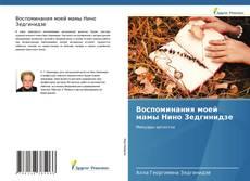 Buchcover von Воспоминания моей мамы Нино Зедгинидзе
