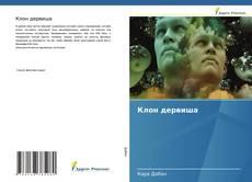 Buchcover von Клон дервиша