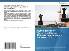 Bookcover of Путешествие по Чукотке к Северному Ледовитому океану в августе 2018 г.