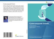 Buchcover von Сумасшедший Олимп