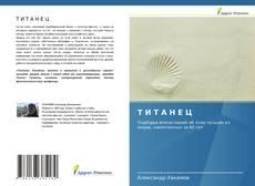 Capa do livro de Т И Т А Н Е Ц
