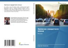 Capa do livro de Записки свидетеля эпохи