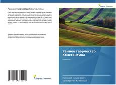 Capa do livro de Раннее творчество Константина