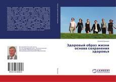 Bookcover of Здоровый образ жизни основа сохранения здоровья