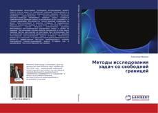 Copertina di Методы исследования задач со свободной границей