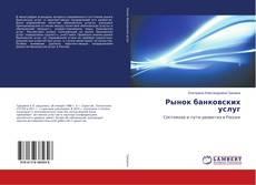 Bookcover of Рынок банковских услуг