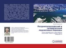 Обложка Позднепалеозойский и четвертичный ледниковые периоды
